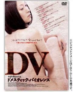 DV: domesutikku baiorensu (2005)