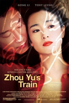 Zhou Yu de huo che (2002)