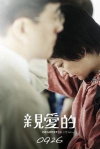 Qin ai de (2014)