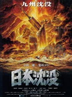 Nihon chinbotsu (2006)