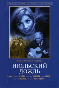 July Rain (1966)