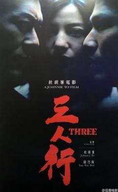 San ren xing (2016)