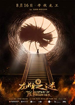 Journey to China: The Mystery of Iron Mask (2019)