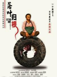 Luo ye gui gen (2007)