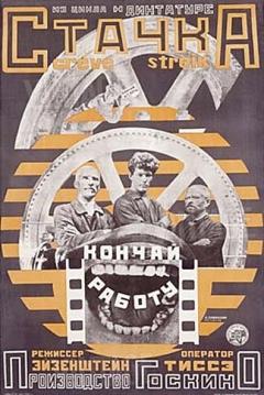 Stachka (1925)