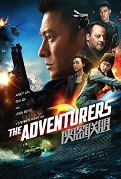 Xia dao lian meng (2017)