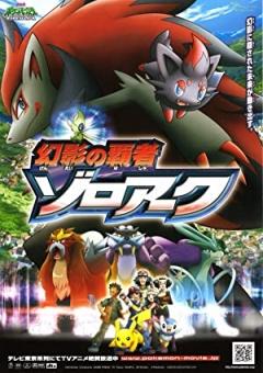 Pokémon: Zoroark: Master of Illusions (2010)
