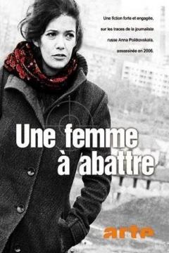 Une femme à abattre (2008)