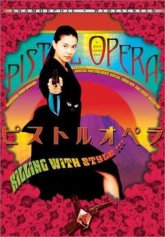 Pisutoru opera (2001)