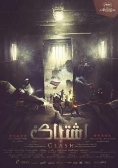 Eshtebak (2016)