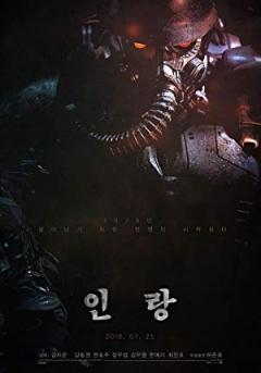 Inrang (2018)