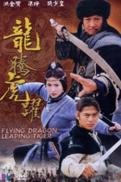 Flying Dragon, Leaping Tiger