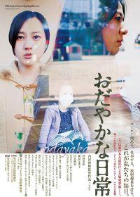 Odayaka na nichijô (2012)
