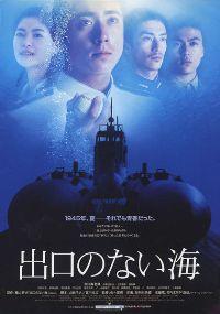 Deguchi no nai umi (2006)