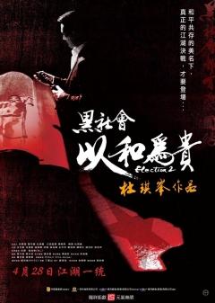 Hak se wui yi wo wai kwai