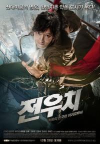 Woochi (2009)