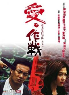 Ai zuozhan (2004)