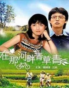 Zai na he pan qing cao qing (1982)
