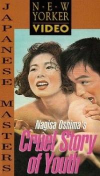 Seishun zankoku monogatari (1960)
