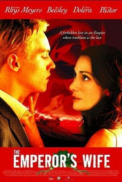 The Emperor's Wife (2003)