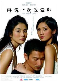 Tsoi suet yuk chi ngo oi nei (2005)