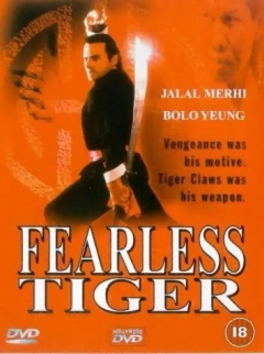 Fearless Tiger (1994)