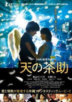Ten no Chasuke (2015)