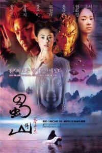 Shu shan zheng zhuan