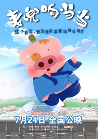 Mcdull - Kungfu Ding Ding Dong (2009)