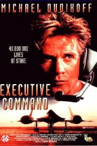 Strategic Command (1997)