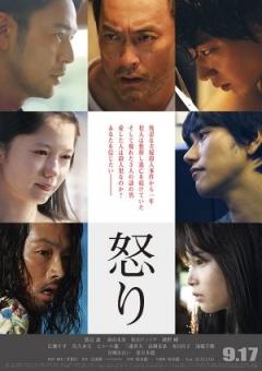 Ikari (2016)