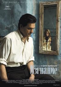Izgnanie (2007)