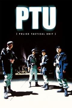 PTU (2003)