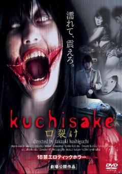 Kannô byôtô: nureta akai kuchibiru (2005)