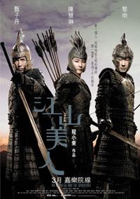 Kong saan mei yan (2008)