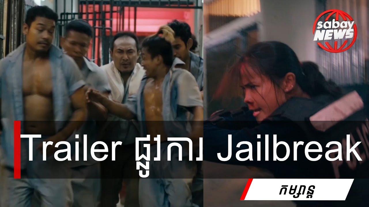 Jailbreak (2017) video/trailer