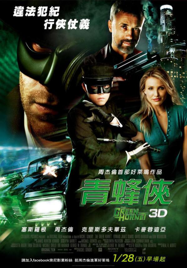Nieuwe poster The Green Hornet