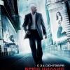 Blu-Ray Review: Surrogates