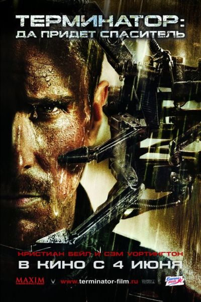 Terminator Salvation - Extended trailer