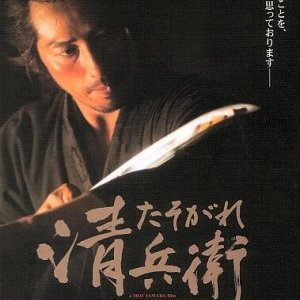 The Twilight Samurai (Tasogare Seibei)