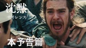 Silence (2016) video/trailer