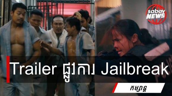 Jailbreak - Trailer