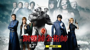 Fullmetal Alchemist (2017) video/trailer