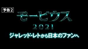 Morbius (2021) video/trailer